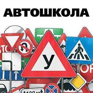Автошколы Каргополя