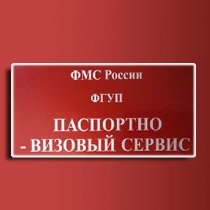 Паспортно-визовые службы Каргополя