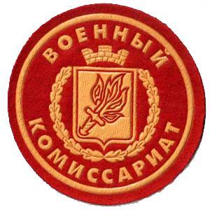 Военкоматы, комиссариаты Каргополя